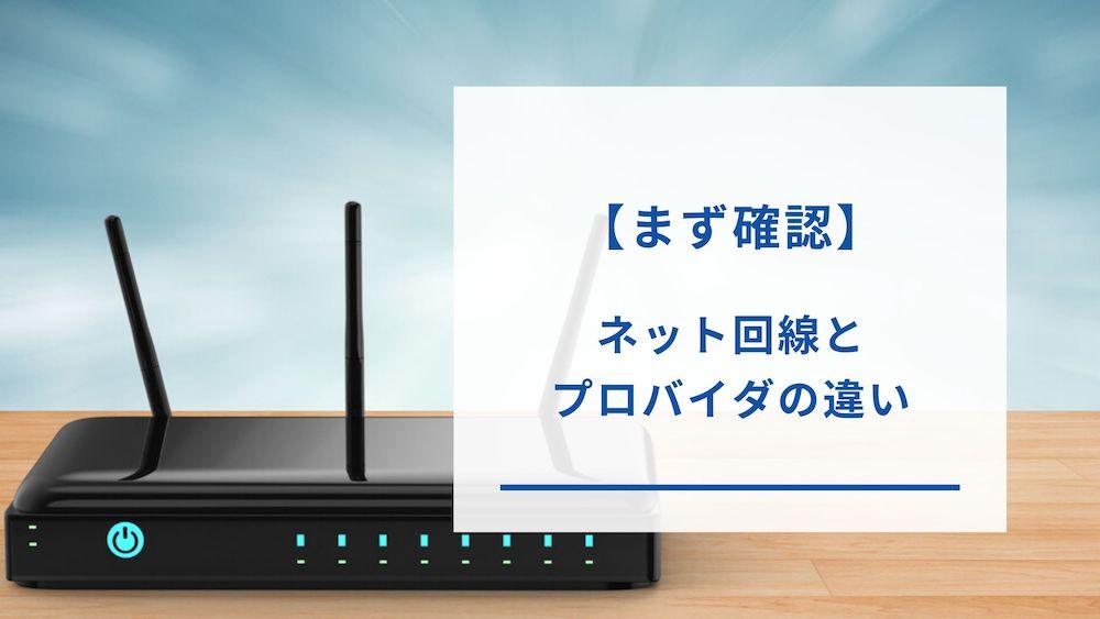 ネット回線とプロバイダの違い