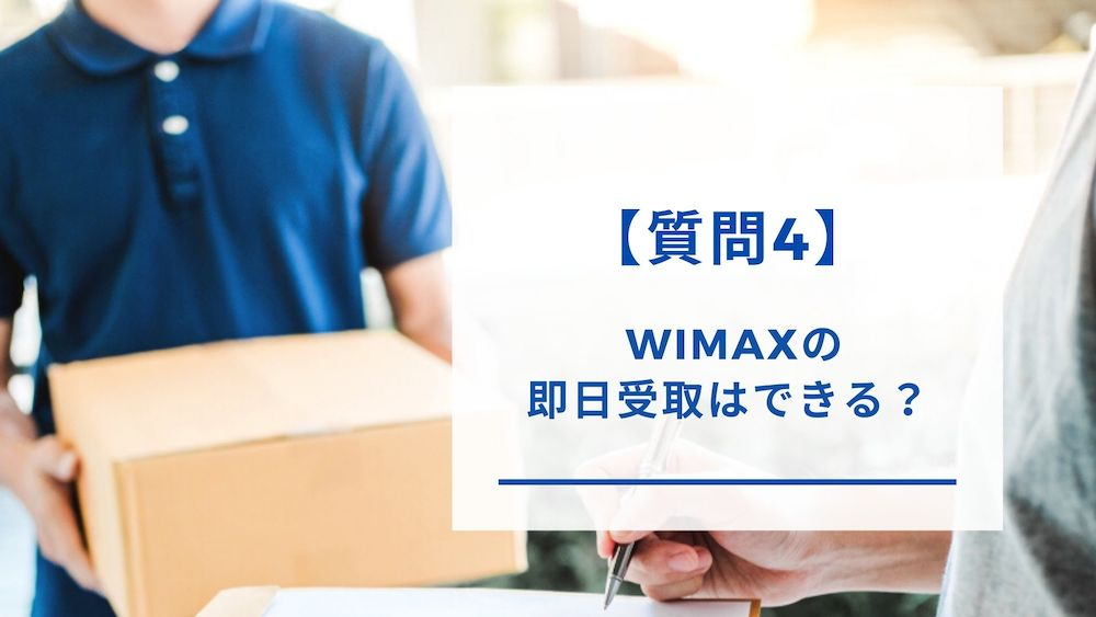 WiMAXの即日受取