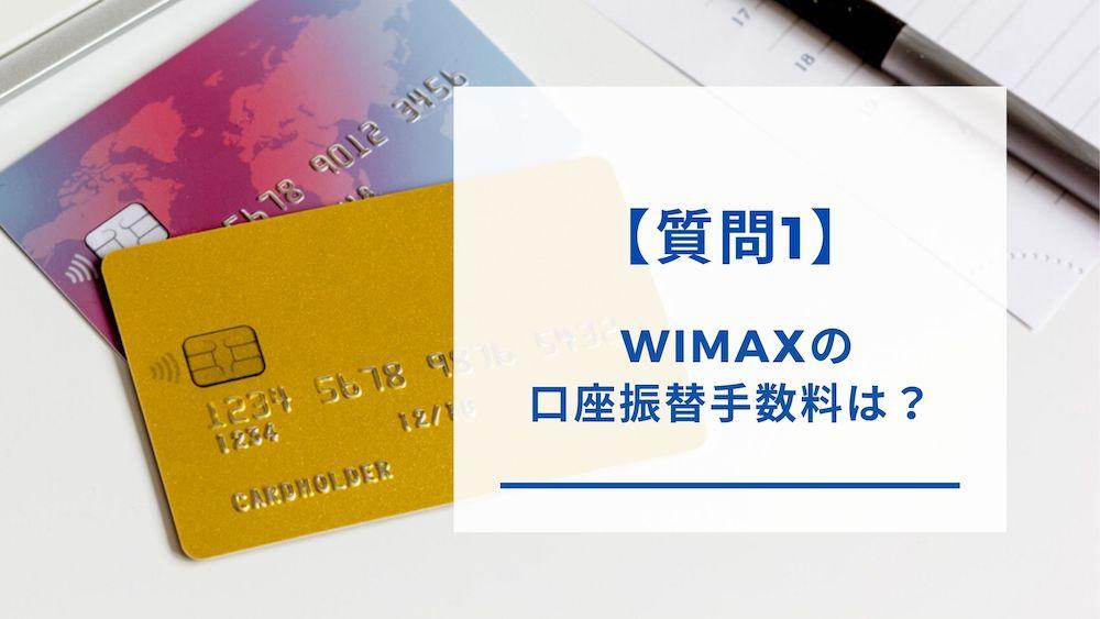 WiMAXの口座振替手数料