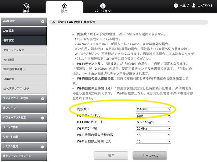 パソコンの周波数帯の設定画面