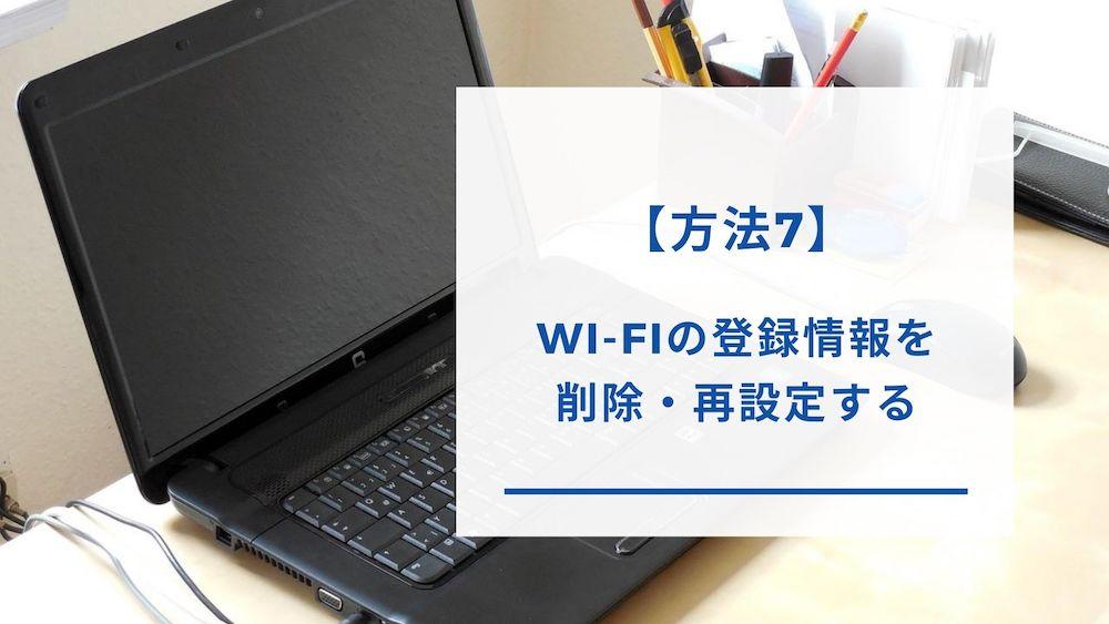 Wi-Fiの再設定