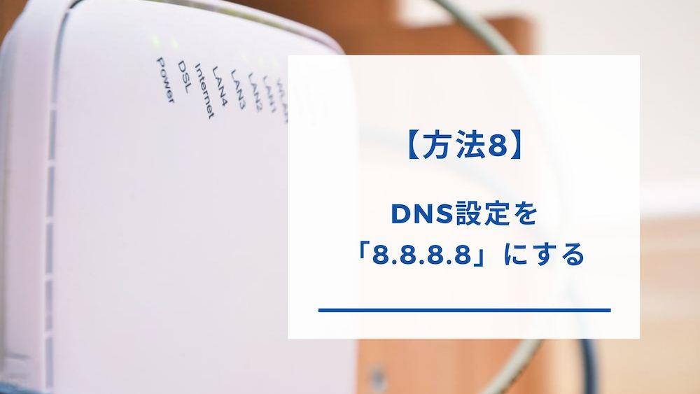 DNS設定をする