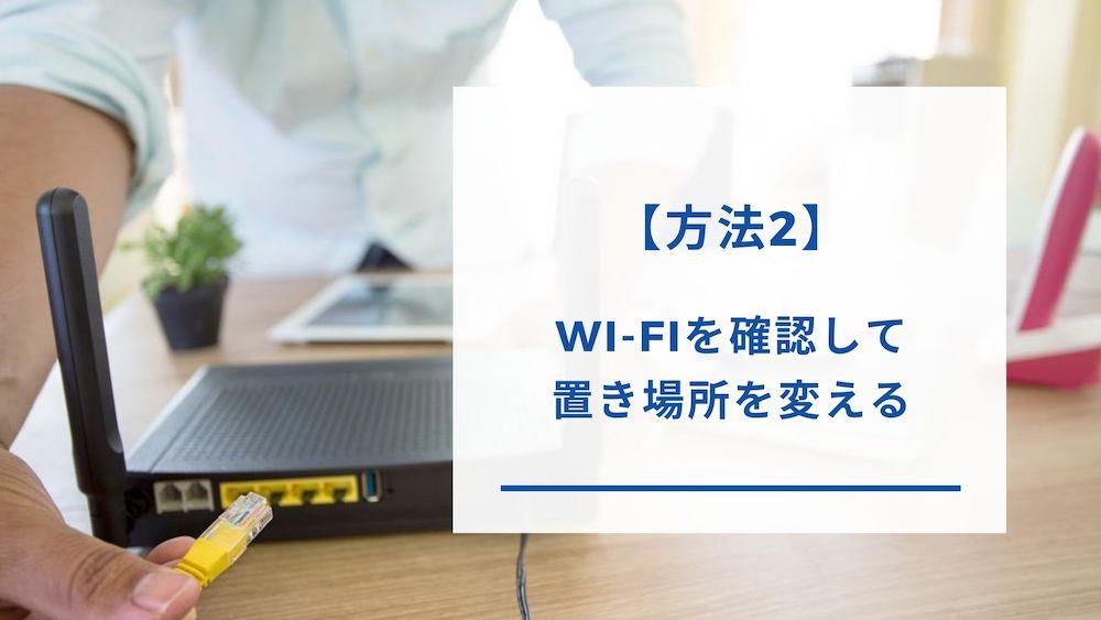 Wi-Fiルーターの確認