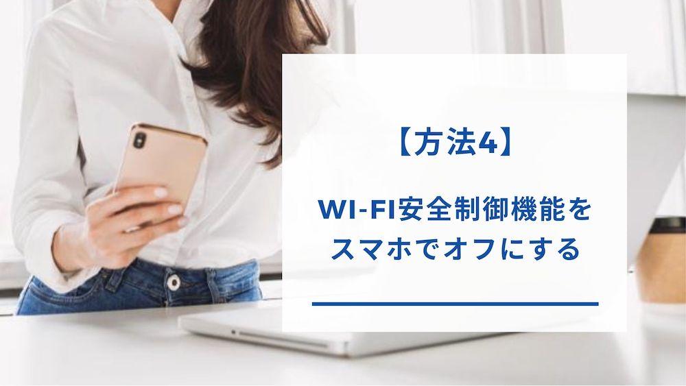 スマホのWi-Fi設定を変更