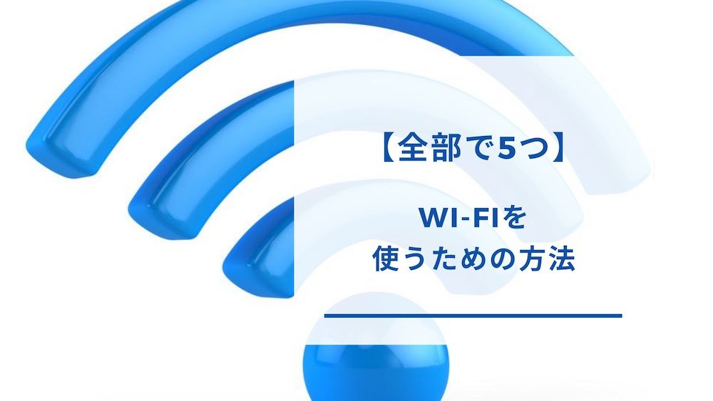 Wi-Fiを使う方法