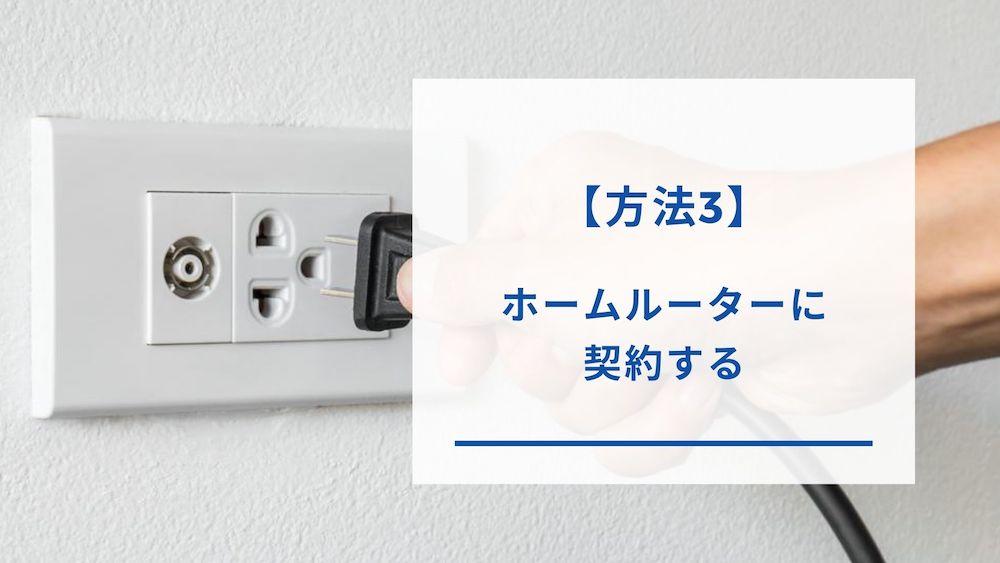 ホームルーターでWi-Fiを使う