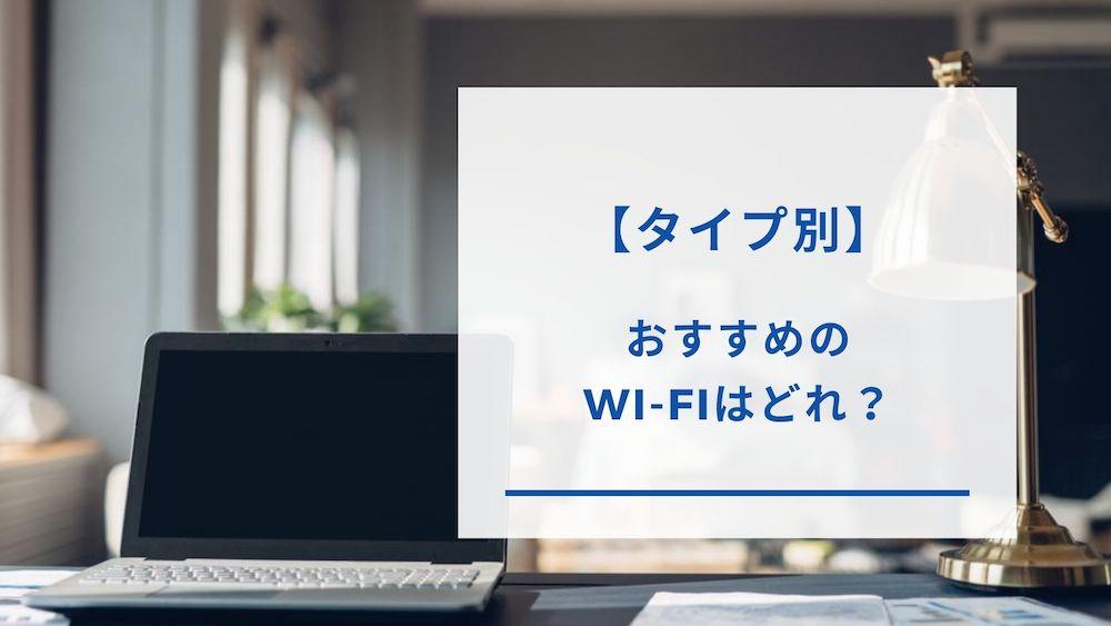 おすすめのWi-Fi