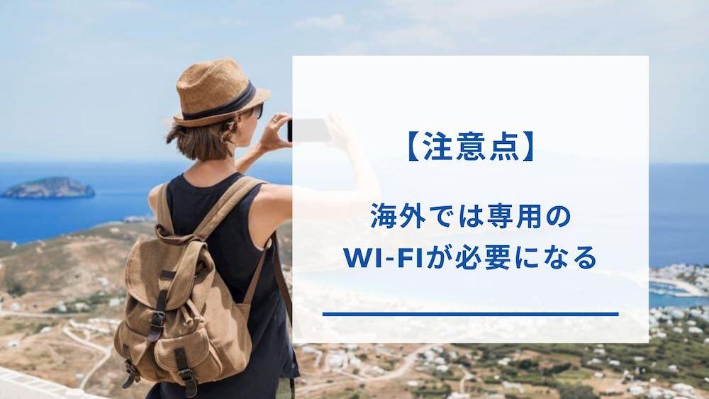 海外用Wi-Fiについて
