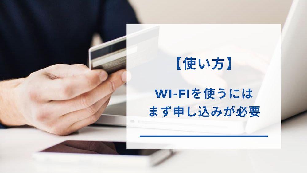 Wi-Fiを申し込む