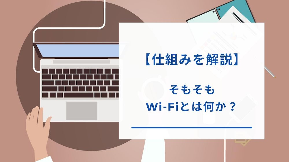 Wi-Fiの解説