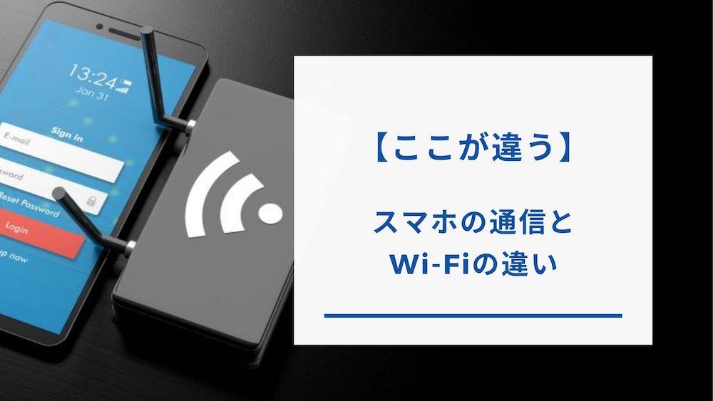 スマホとWi-Fiの違い