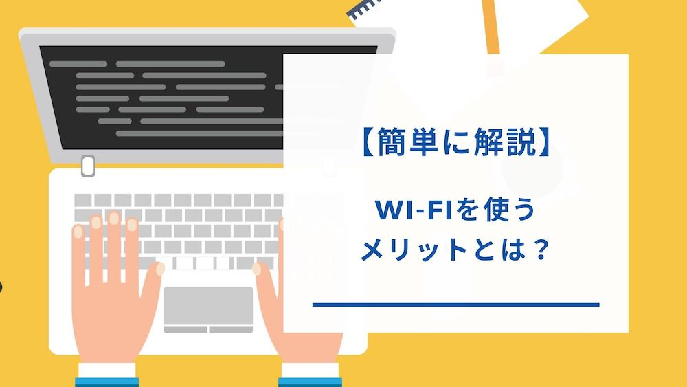 Wi-Fiのメリット
