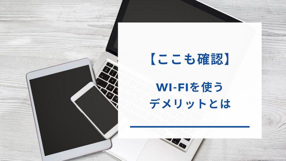 Wi-Fiのデメリット
