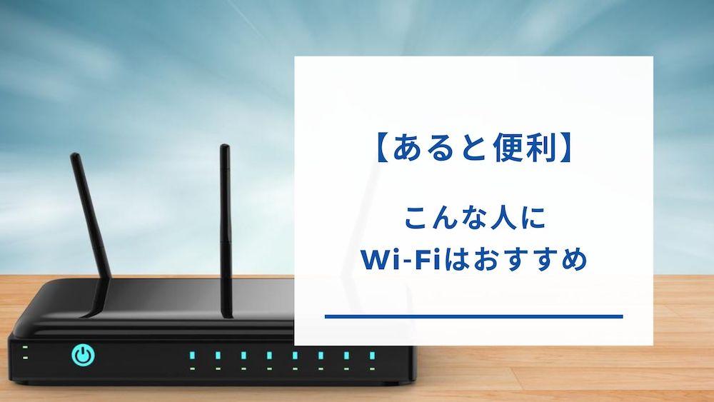 Wi-Fiがおすすめの人