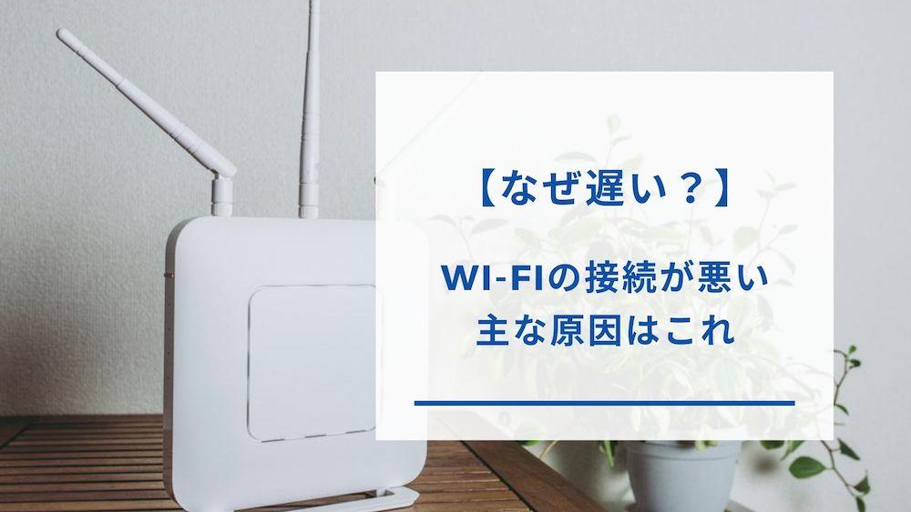 Wi-Fiが調子悪い原因