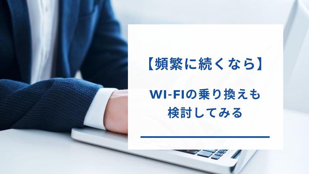 Wi-Fiの乗り換え