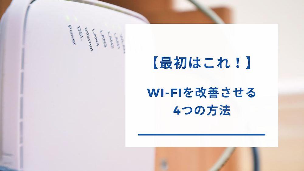 Wi-Fiを直す方法