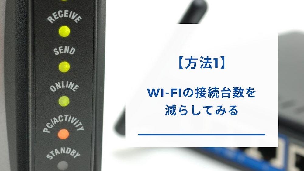 Wi-Fiの接続台数を減らす