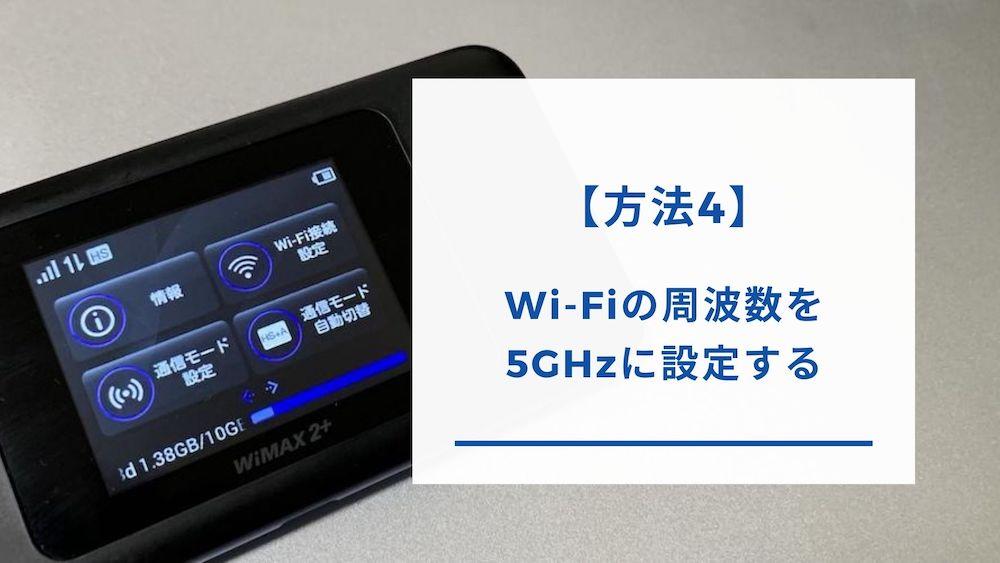 Wi-Fiの周波数帯を5GHzにする