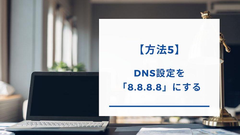 DNS設定を変更する