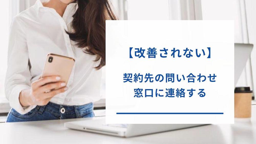 Wi-Fiが繋がらないときは連絡