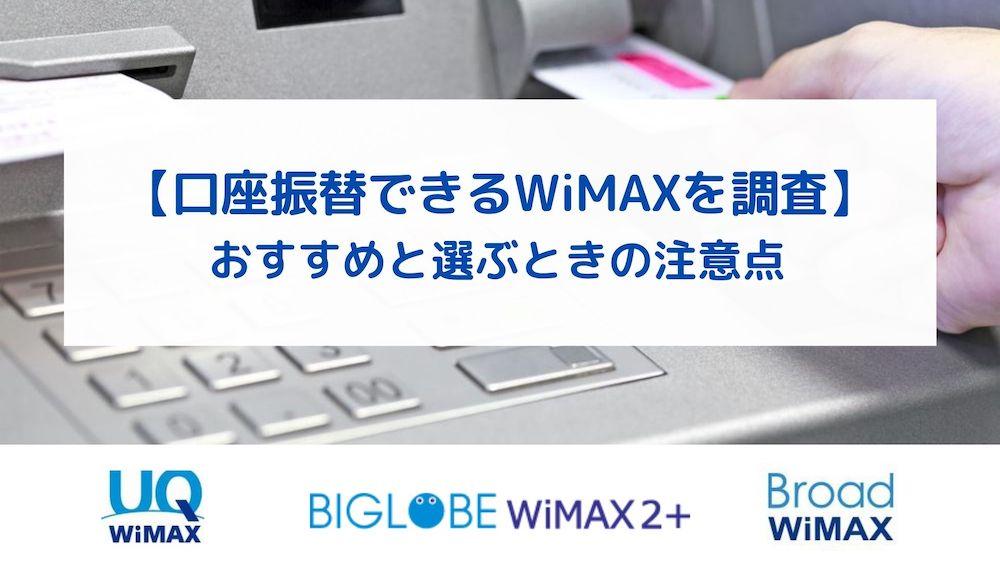口座振替できるおすすめWiMAX