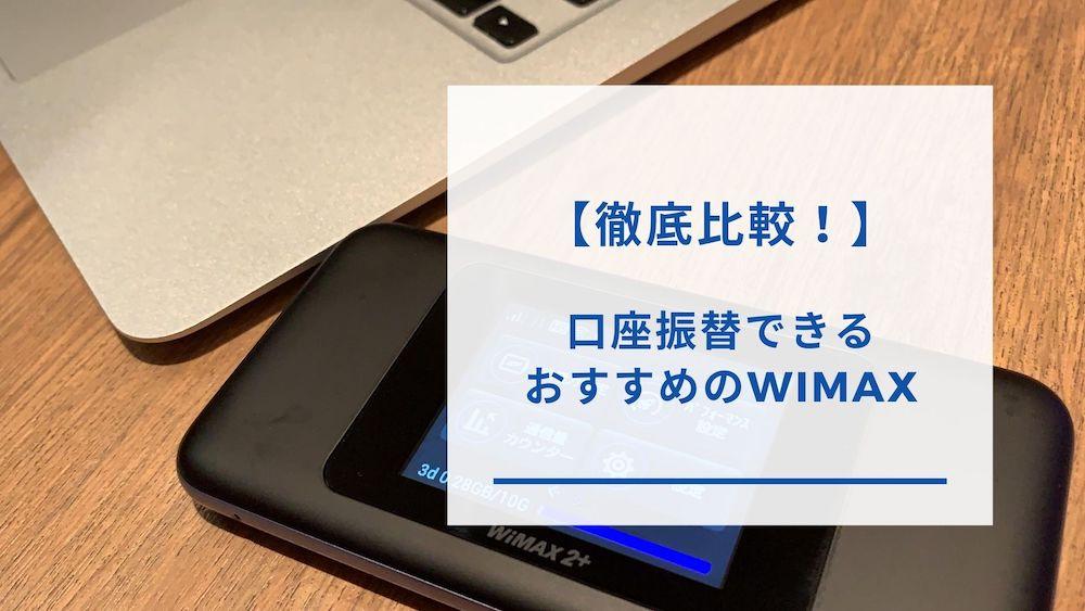 口座振替のWiMAXを比較
