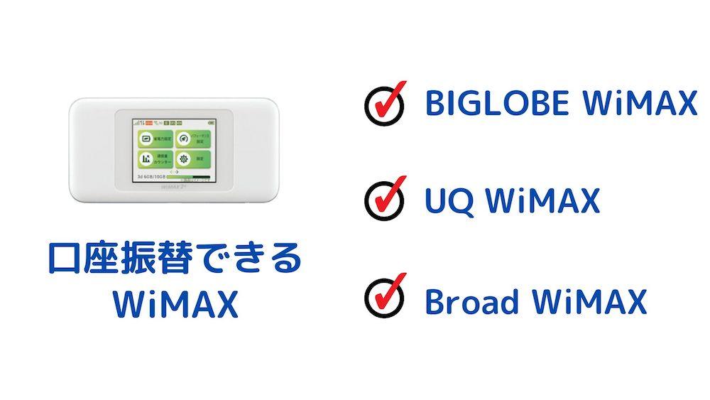 口座振替可能なWiMAX