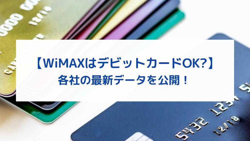 WiMAXでデビットカードを使う