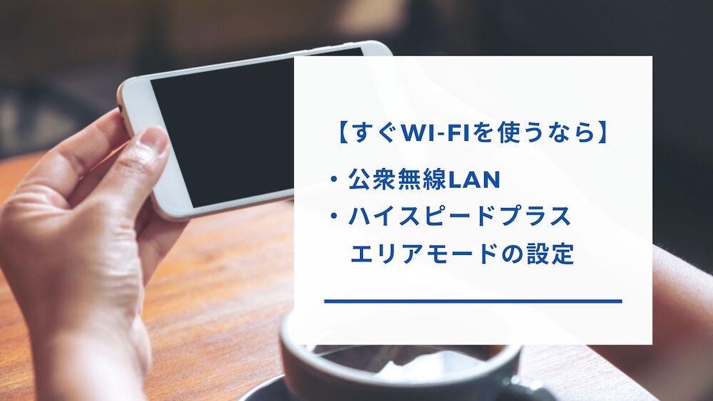 急ぎでWi-Fiを使う方法