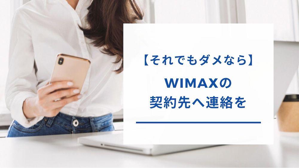 WiMAXのプロバイダの連絡先
