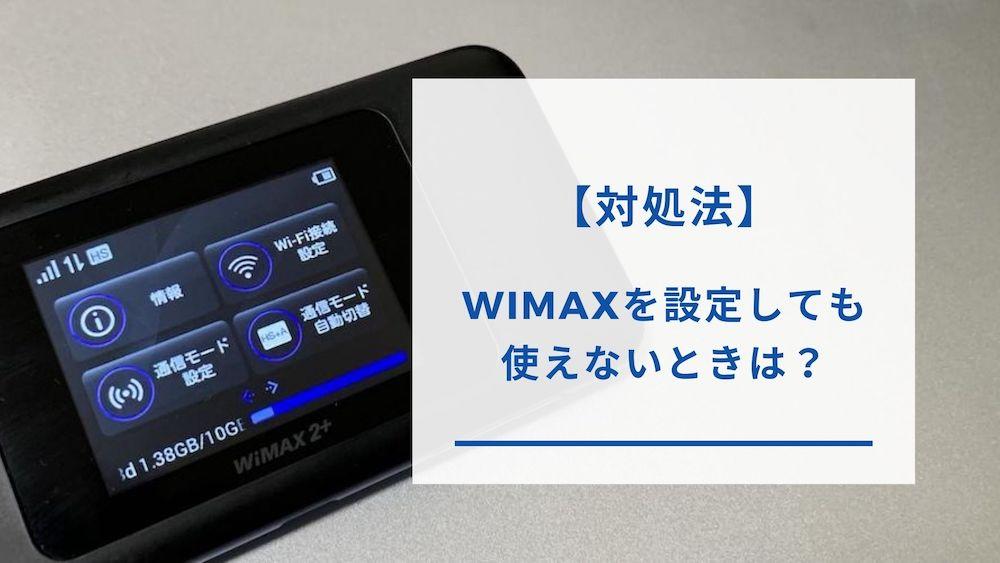 設定後にWiMAXが使えない場合