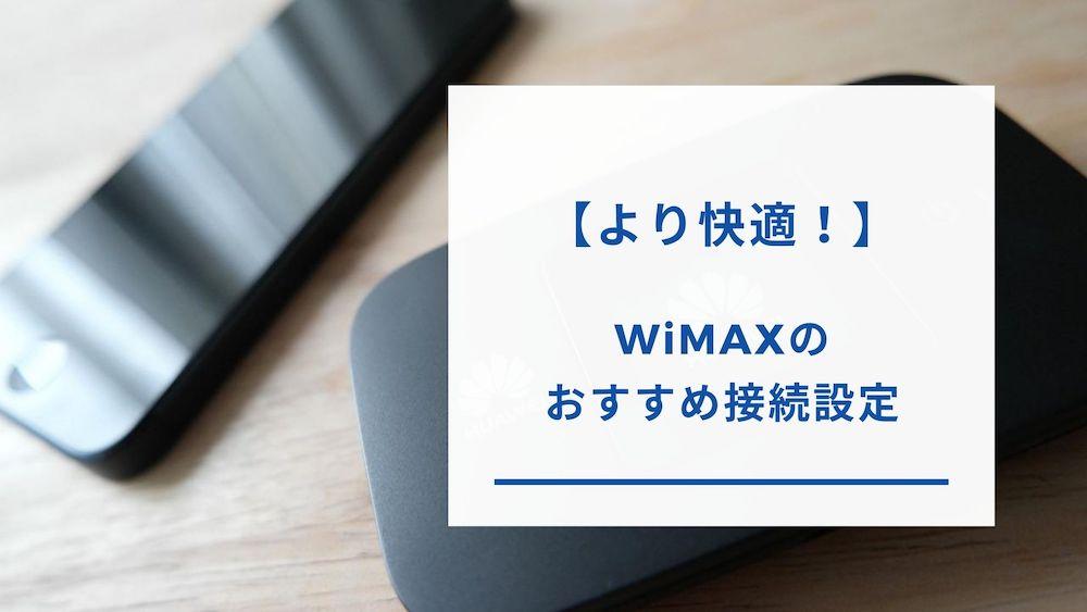 WiMAXのおすすめ接続設定