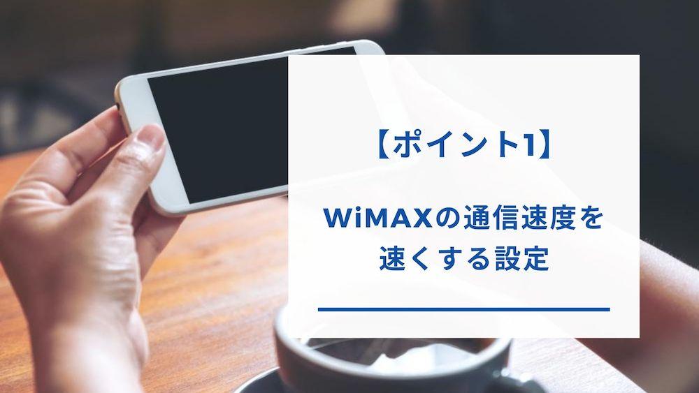 WiMAXのスピードを速くする設定