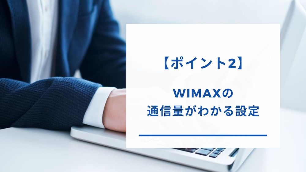 WiMAXの通信量の設定