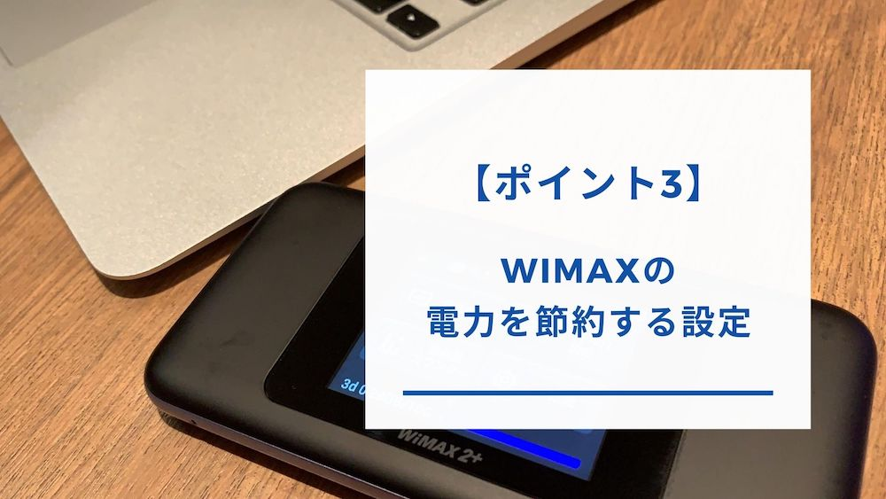 WiMAXの省電力設定