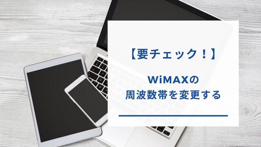 WiMAXの周波数帯を変更する設定