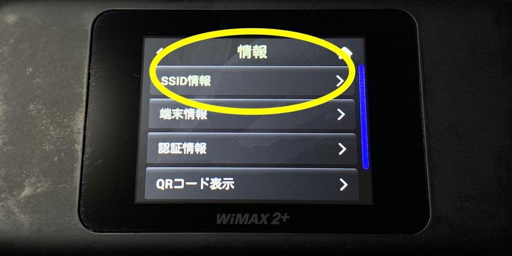 WiMAXのネットワーク名