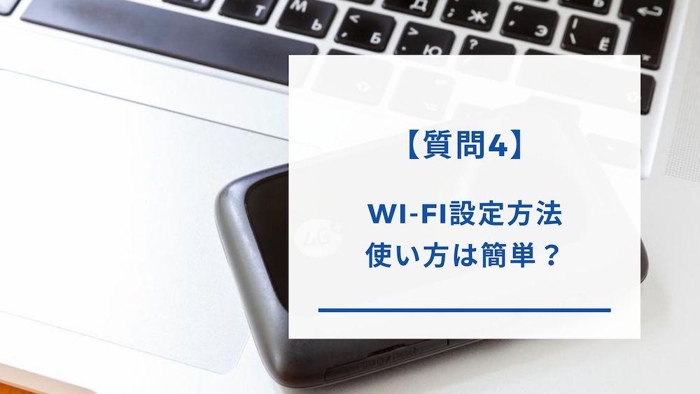 地球Wi-Fiの接続設定