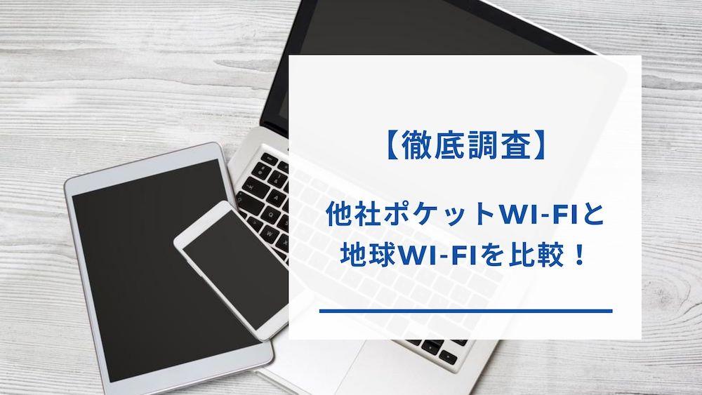 他社Wi-Fiと地球Wi-Fiを比較