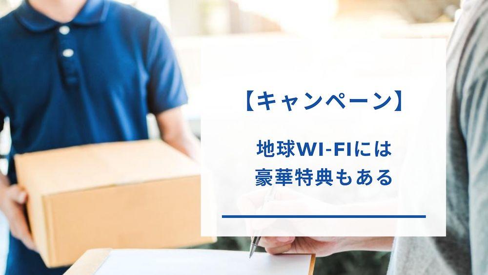 地球Wi-Fiのキャンペーン