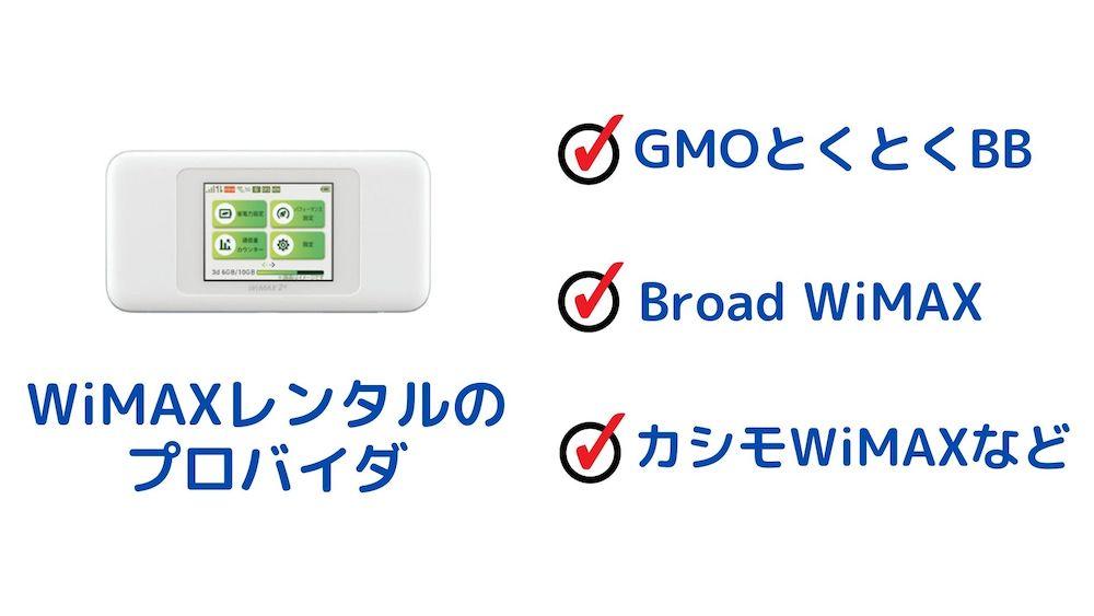 無料レンタルのWiMAXプロバイダ