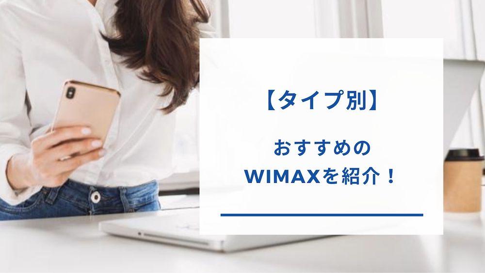 タイプ別のおすすめWiMAX