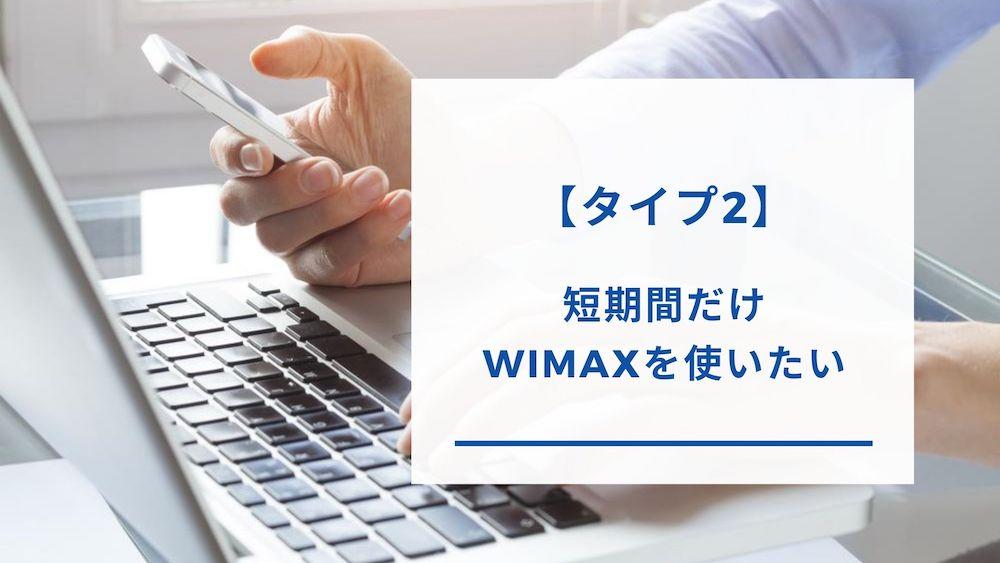 1年・2年契約のWiMAXのおすすめ