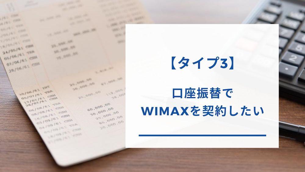 口座振替のWiMAXのおすすめ