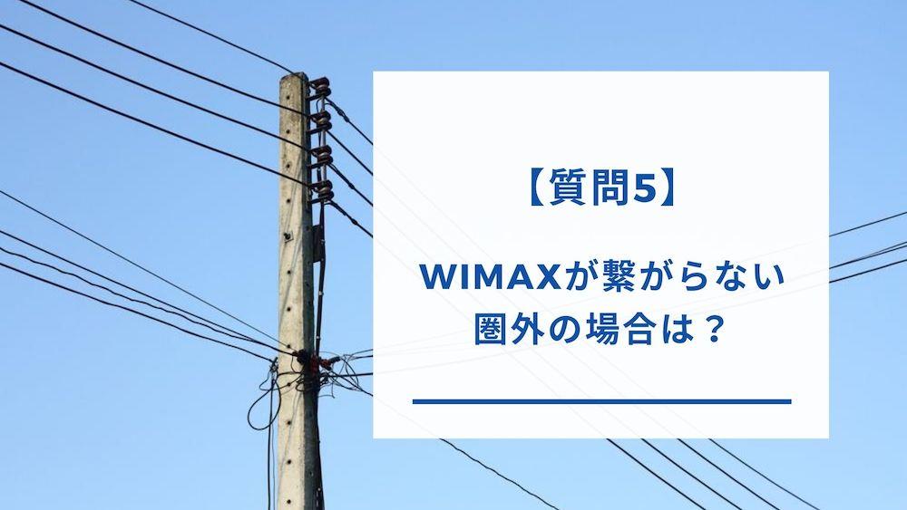 WiMAXが圏外の場合