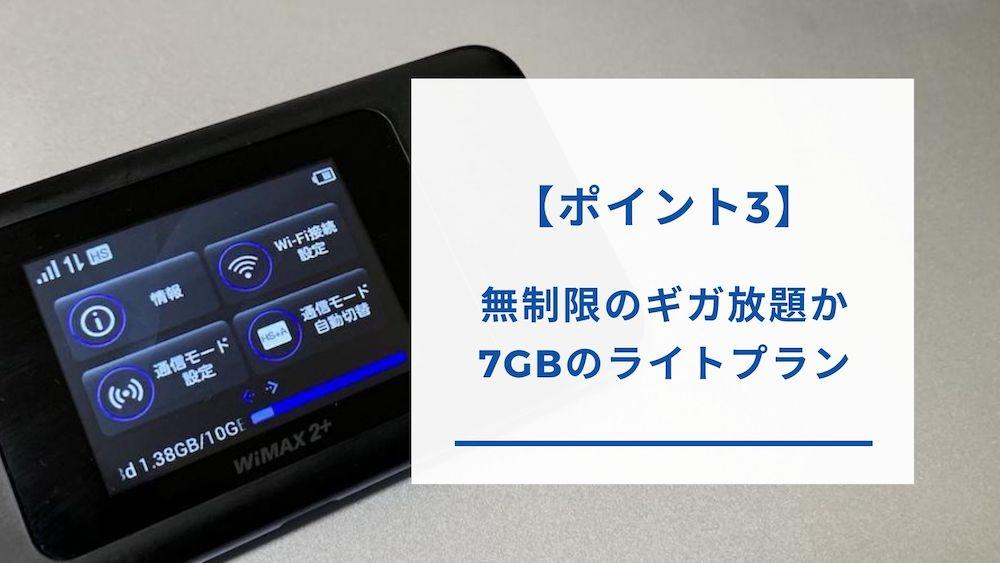 7GBと無制限プラン