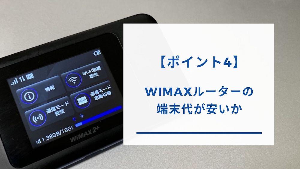 端末代が安いWiMAX