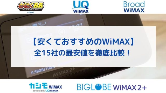 安いWiMAXのおすすめを比較