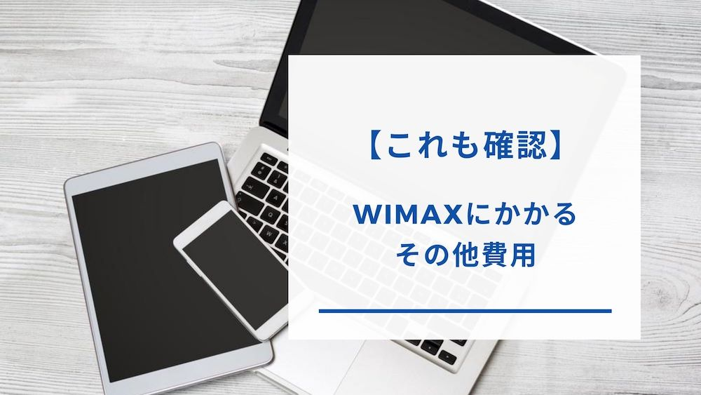 WiMAXの費用